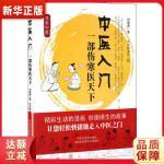 中医入门:一部伤寒医天下 刘观涛 中国中医药出版社 9787513207539 新华正版 全国85%城市次日达
