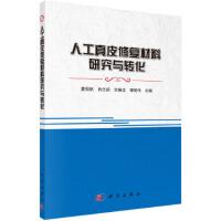 正版书籍 人工真皮修复材料研究与转化 夏照帆等 科学出版社 9787030626929