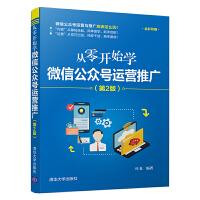 从零开始学微信公众号运营推广(第2版)