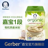 嘉宝Gerber 婴幼儿辅食 1段有机大米米粉 一段辅食初期  227g/罐  海外购