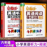 2019适用共两册 周计划小学英语阅读强化训练+小学英语听力强化训练100篇 六年级+小升初第二版小学英语6年级上下册