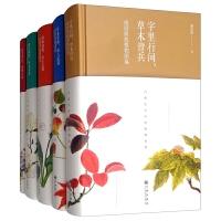 正版全新 古典文学中的花花草草:植物图鉴系列(套装共5册)