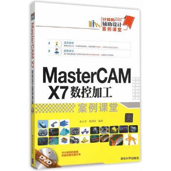 """MasterCAM X7 数控加工案例课堂 清华大学出版社""""案例课堂""""大系列-计算机辅助设计案例课堂,精选实战性与教学性较高的案例,行业知识与软件应用有机结合,丰富的多媒体资源让学习更轻松"""