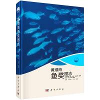 【按需印刷】-黄渤海鱼类图志