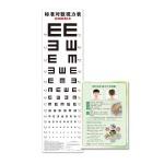 标准对数视力表―附赠:明目养护视力穴位图解