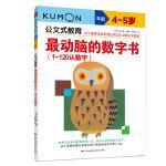 公文式教育:最�幽X的�底��(1-120�J�底郑�(4-5�q)