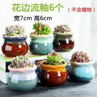 花盆陶瓷简约室内创意紫砂花盆