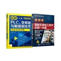 plc变频器应用技术书籍电气控制 图解PLC 变频器与触摸屏技术完全自学手册+ 图解实用电工技术全能一本通门宏电工从入