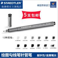 德国施德楼308耐水针管笔0.1mm防水针管笔绘图勾线笔针管笔勾边笔