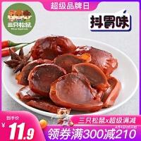 新品【三只松鼠_红油鸭肫120g】鸭胗休闲零食四川辣味真空小包装