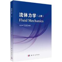 流体力学(上册) 高志球,王宝瑞 9787030562111