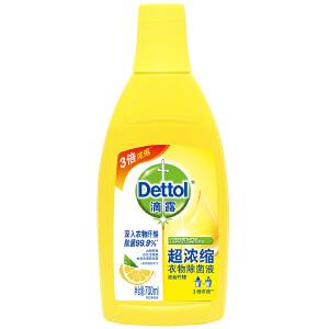 【限时满赠】滴露(Dettol)超浓缩衣物除菌液清新柠檬700ml 3倍浓缩衣物消毒液 与洗衣液、柔顺剂搭配使用