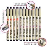 正品樱花针管笔套装漫画防水勾线笔绘图描线笔手绘草图笔水线笔