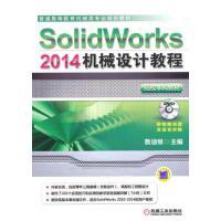 【正版二手书旧书9成新左右】SolidWorks 2014机械设计教程9787111464525