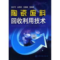 陶瓷废料回收利用技术 曾令可 化学工业出版社 9787122085320