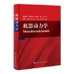 【新书店正版】机器动力学高星亮科学出版社9787030327437