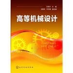 高等机械设计 王新华 化学工业出版社 9787122171900