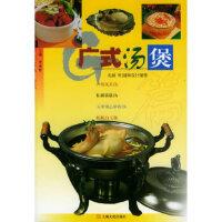 广式汤煲篇 李承智 9787806460603 上海文化