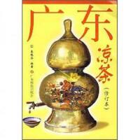 【包邮】 广东凉茶9787535933249 9787535933249 广东科技出版社