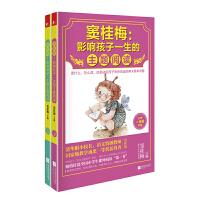窦桂梅 : 影响孩子一生的主题阅读(小学1-2年级)