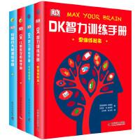 DK大脑智力训练手册(数学思维+大脑训练+智力训练)精装4册