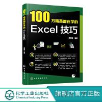 100万精英都在学的Excel技巧 excel高效办公书籍 excel教程 Excel公式函数数据分析图表分析VBA应用