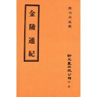 [B194] 金陵通�o