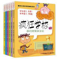 疯狂学校全套6册正版儿童故事书 6-12岁四年级课外书必读五六年级畅销儿童文学书籍9-12岁用疯狂的学校解读教育的真谛