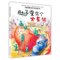 德国精选科学图画书?肚子里有个火车站 安娜・鲁斯曼 9787530488447 北京科学技术出版社
