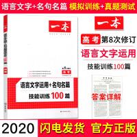 2020版开心一本 高考 语言文字运用+名句名篇技能训练100篇 高中生语文文字运用 语文阅读理解专项训练阅读提升基础