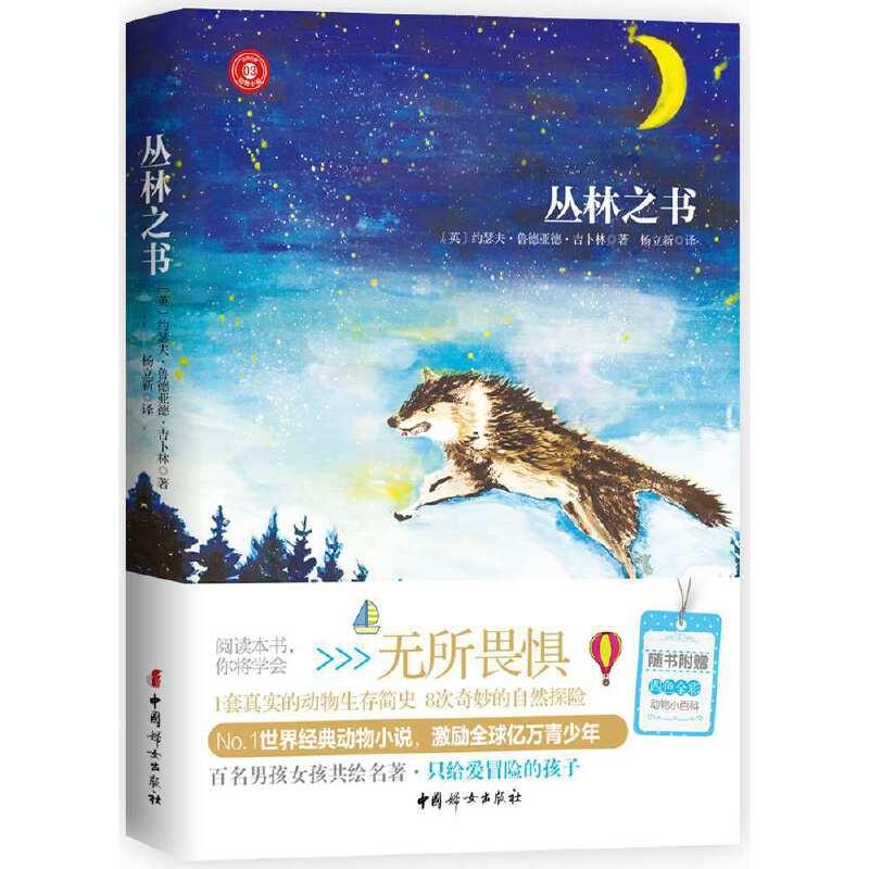 """丛林之书 世界经典动物小说;诺贝尔文学奖获奖作品;""""哈利?波特""""作者J.K.罗琳珍爱电影原著;1套真实的动物生存简史,8次奇妙的自然探险!阅读本书,你将学会勇于坚持,随书赠送[四色全彩动物小百科]??"""
