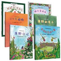 生命教育自然绘本全6册 虫虫杯足球大赛一棵橡树要搬家219只螳螂原野日记原野的房子种子笑哈哈 正版0-3-6岁儿童自然