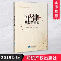 平津战俘营纪实 知识产权出版社