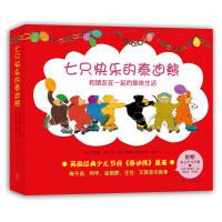 【正版现货】七只快乐的泰迪熊:和朋友在一起的集体生活(全7册,平装) (英)艾莉森塞奇 (英)苏珊娜格里兹 绘,代红