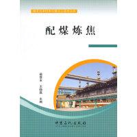 配煤炼焦,中国石化出版社有限公司,裴贤丰,王晓磊 主编 9787511431486