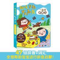 趣味早教发声书有趣的aoe拼音启蒙有声读物宝宝点读发声书有声书幼儿早教婴儿0-1-2-3岁认知益智音乐玩具书儿童立体书