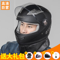 电动摩托车头盔男士电瓶车头灰女款四季秋冬季全盔防雾保暖安全帽
