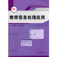 教育信息处理应用