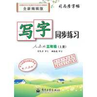 司马彦字帖-学生练字必备-写字同步练习-人教版-三年级(上册)