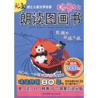 瑞士儿童文学名著 格鲁比朗读图画书.熊猫的环球之旅