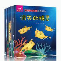 &(彩绘版全8册)海洋生物百科系列:消失的精灵-梦中的港湾-遥远的地方-孤独的旅程-勇敢查尔斯-海洋之泪-不寻常的审判-