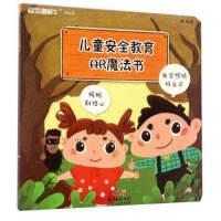 儿童安全教育AR魔法书 黄强 著 9787218116143 广东人民出版社【直发】 达额立减 闪电发货 80%城市次日