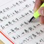 章紫光经典美文手写体字帖成人行楷速成钢笔硬笔临摹行草楷书字帖