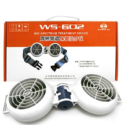 周林频谱仪保健治疗仪理疗仪护肾仪  WS-602型 周林护肾仪,魅力男性保健必需