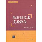 物联网技术实验教程(物联网工程技术丛书)陈邦琼清华大学出版社9787302320661