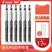 Pilot百乐P500中性笔学生用考研考试专用笔0.5高考黑色水笔p700套装针管水性签字进口文具用品彩色好写的笔