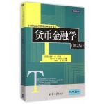 货币金融学(第2版) (美)米什金,刘新智,史雷 清华大学出版社 9787302402497