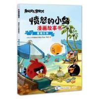 愤怒的小鸟漫画故事书:猪猪乐园 罗威欧娱乐有限公司 湖南少年儿童出版社 9787556217571