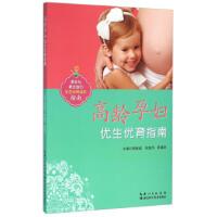 高龄孕妇优生优育指南