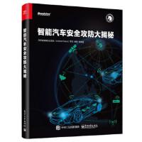 智能汽车安全攻防大揭秘 360独角兽安全团队(UnicornTeam) 编著 电子工业出版社